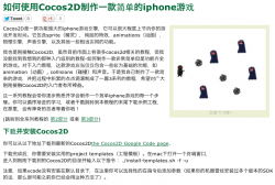 Cocos2D tutorial translated to Chinese!